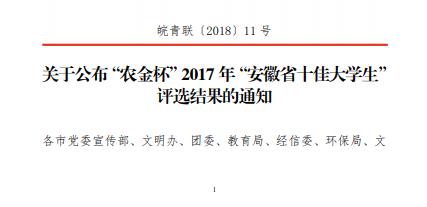 我公司创始人获评安徽省优秀大学生荣誉称号