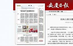 安庆日报专访报道我公司创始人