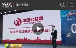 CCTV中央电视台报道我公司中国公益网项目