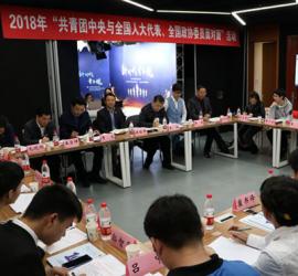 我公司创始人刘国强受邀参加共青团中央与全国人大代表、政协委员面对面活动