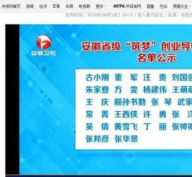 """我公司创始人刘国强成功入选安徽省级""""筑梦""""创业导师百人团"""
