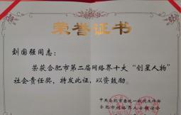 """合肥表彰第二届网络界十大""""创星人物"""" 我公司创始人刘国强当选创星人物"""
